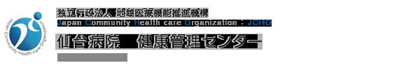 独立行政法人 地域医療機能推進機構 Japan Community Health care Organization JCHO 仙台病院 健康管理センター Sendai Hospital