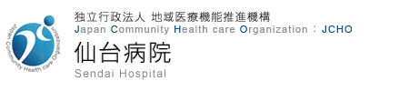 独立行政法人 地域医療機能推進機構 Japan Community Health care Organization JCHO 仙台病院 Sendai Hospital